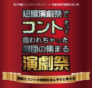 コント演劇祭
