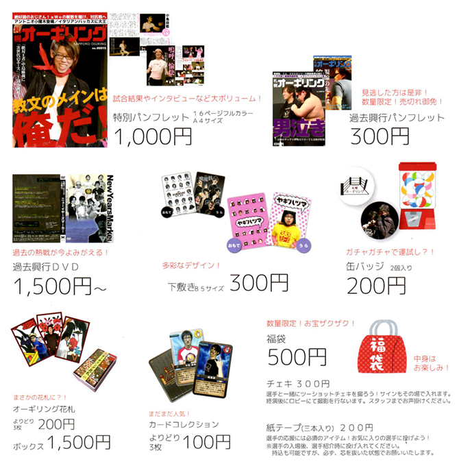 グッズ(2016/03版)