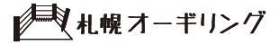 札幌オーギリング公式サイト
