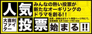 banner_vote