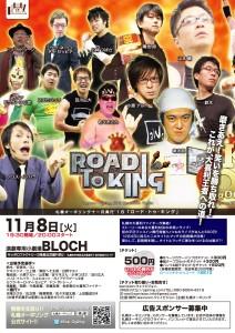 札幌オーギリング 十一月興行'16 「ロード・トゥ・キング」